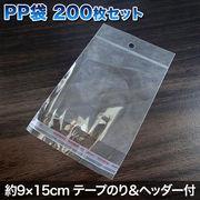 PP袋 200枚セット テープのり付 約9cm×15cm