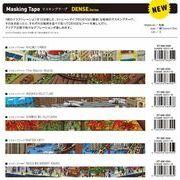 DENSE series マスキングテープ 日本製 15mm x 10m masking tape