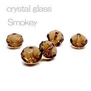 クリスタルガラス ビーズ ボタンカット スモーキー 粒売り 《SION パワーストーン 天然石》