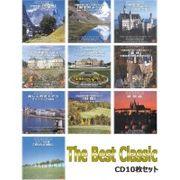 ザ・ベスト・クラシック CD10枚組