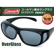 メガネの上から装着OK!Coleman偏光オーバーサングラス CO3012