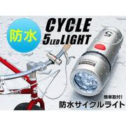 着脱簡単!生活防水仕様 /5LED 防水サイクルライト