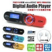 録音マイク付 SDカード32GB対応 USB充電式&データ転送 クリップ式MP3プレーヤー 小型 ◇ SP17
