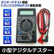 AC/DC電圧・DC電流・抵抗測定可能 コンパクト 電池式 ◇ 小型デジタルテスター