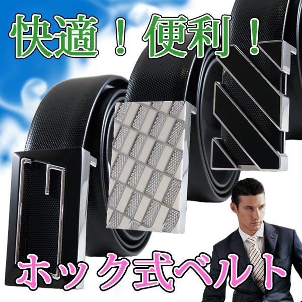 【アウトレット】 ホック式 メンズ ベルト 牛革 レザー (幅3.3cm 110m バックル 4種 その2) ビジネス