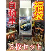 【福袋】アメリカンブリキ看板3枚セット 自動車 8400円相当