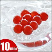 【粒売り】レッドカーネリアン(紅玉髄) 10mm玉【鑑別済み】