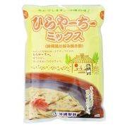 【沖縄家庭料理】 ひらやーちーミックス(沖縄風お好み焼き専用粉) 300g