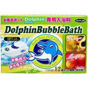 お風呂ボート ドルフィン号 専用入浴料 12錠入