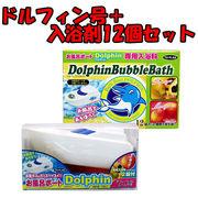 お風呂ボート ドルフィン号 本体+詰替用 ペアセット