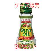 【ケース販売】AJINOMOTO オリーブオイル 70g×30本