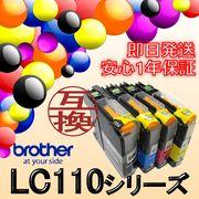★新商品入荷!!★Brother(ブラザー) 互換インクカートリッジ LC110 BK C M Y