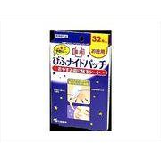 びふナイトパッチ 32枚 【 小林製薬 】 【 化粧品 】