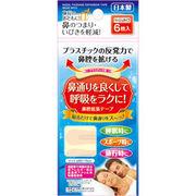 いびき軽減!鼻腔拡張テープ6枚入ベージュ日本製 41-231