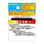 熱中症予防シートB5(B5サイズの熱中症予防カード)