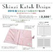 シンジカトウ A5スケジュール帳カバーセット