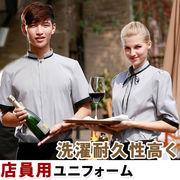 店員用 ユニフォーム コックシャツ 男女兼用 【8162/3】 MUCHU
