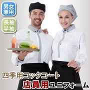 店員用 ユニフォーム コック服 メンズ/レディース コックシャツ  【816803】MUCHU
