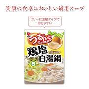 ●【味めぐり】味自慢グルメ。。!●つるんと出せて便利な鍋・鶏塩白湯味●