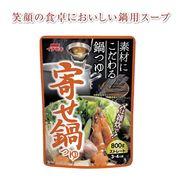 ●【味めぐり】味自慢グルメ。。!●イチビキ ストレート鍋つゆ ・寄せ鍋●