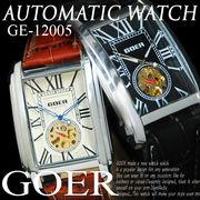 【ケース・保証書付き】 革ベルト 自動巻き スケルトン メンズ 男性用 腕時計☆GE-12005