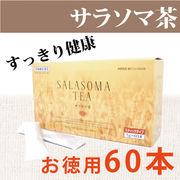 サラソマ茶 60包 【サラシア配合】【ソマシー配合】すっきり健康 血糖値・メタボ対策やダイエットに