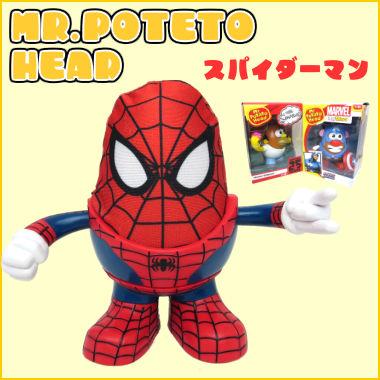 ☆Mr.PotatoHead ミスターポテトヘッド スパイダーマン 【アメ雑 アメコミ】
