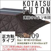薄掛けコタツ布団 正方形 KK-109