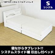 寝ながらタブレット!!システムスライド棚 引出し付ベッド 二つ折りボンネルコイルマットレス シングル