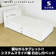 寝ながらタブレット!!システムスライド棚 引出し付ベッド 二つ折りポケットコイルマットレス シングル ホ