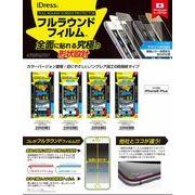 【iPhone6(5.5inch)対応】フルラウンドフィルム さらさら防指紋カラーバージョン