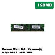 プリンストン PA184DD215-128 APPLE PC2100 128MB 184pin CL2.5 DDR