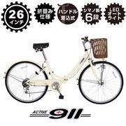 【新商品】★自転車★26インチ★折畳み★ノーパンク★ ACTIVE911 ノーパンクFDB26 6S