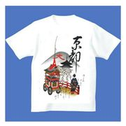 FJK 日本 お土産 Tシャツ 浮世絵 Sサイズ (ホワイト)No.7-S