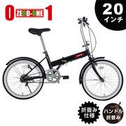 ★20インチ★折りたたみ自転車★ ZERO-ONE FDB20