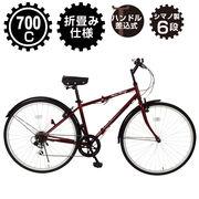 【新商品】★700C★折畳み★6段変速★ Classic Mimugo FDB700C 6S