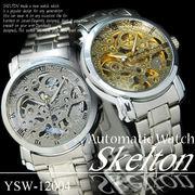 【ケース・保証書付】自動巻き エングレーブテイスト スケルトン メンズ 男性用 腕時計☆YSW-12004
