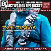 ライフジャケット 救命胴衣 自動膨張型 ベスト型 黒迷彩色 グレー フリーサイズ