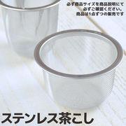 日本製ステンレス茶こし 対応口径62mm並
