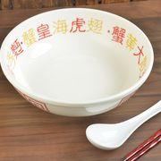 【特価品】E 茶居菜館 19.7cmラーメンどんぶり[B品][美濃焼]