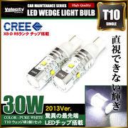 30W T10 T15 T16 LED ウェッジ球 シングル 2個セット ホワイト CREE製