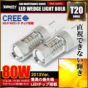 80W T20 LED ウェッジ球 シングル 2個セット アンバー ピンチ部違い CREE OSRAM製