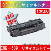 キャノン(Canon) CRG-509 再生 トナーカートリッジ