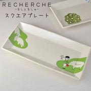 Shinzi Katoh Design:ルシェルシュ スクエアプレート朝の羊[美濃焼]