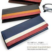 【LUCIANO VALENTINO】トリコロールカラー 長財布  LUV-1011