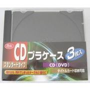 CDプラケース スタンダードタイプ 3枚入