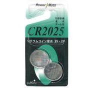 パワーメイト リチウムコイン電池(CR2025・2P) 275-19