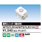 DXアンテナ 小形直列ユニット端末用(直付・通電仕様)ホワイト WTS7LR1H