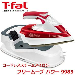 T-fal(ティファール) コードレススチームアイロン フリームーブ パワー 9985 FV9985J0