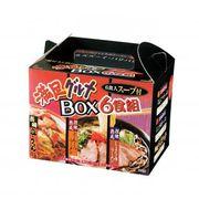 ●【満足度MAX!麺グルメ!】お中元・ギフト・贈答品●満足グルメBOX 6種組●
